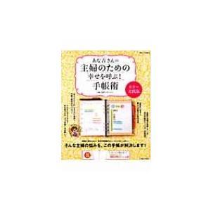 あな吉さんの主婦のための幸せを呼ぶ!手帳術 カラー実践版 / 浅倉ユキ  〔ムック〕