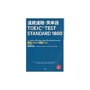 速読速聴・英単語TOEIC TEST STANDARD 1800 / 松本茂(コミュニケーション教育学)  〔本〕|hmv