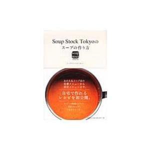 Soup Stock Tokyoのスープの作り方 / Soup Stock Tokyo  〔本〕