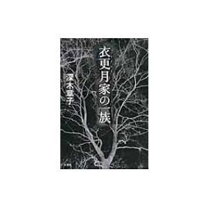 衣更月家の一族 ミステリー・リーグ / 深木章子  〔本〕