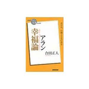 アラン 幸福論 NHK「100分de名著」ブックス / 合田正人  〔本〕|hmv