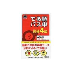発売日:2012年03月 / ジャンル:語学・教育・辞書 / フォーマット:本 / 出版社:旺文社 ...