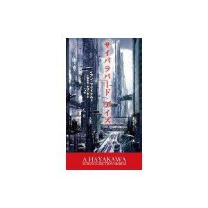 サイバラバード・デイズ 新☆ハヤカワ・SF・シリーズ / イアン・マクドナルド  〔新書〕