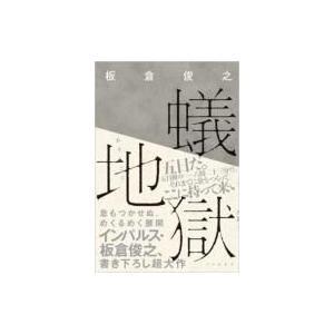 発売日:2012年04月 / ジャンル:文芸 / フォーマット:本 / 出版社:リトル・モア / 発...