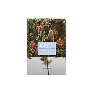 発売日:2012年03月 / ジャンル:物理・科学・医学 / フォーマット:本 / 出版社:みすず書...