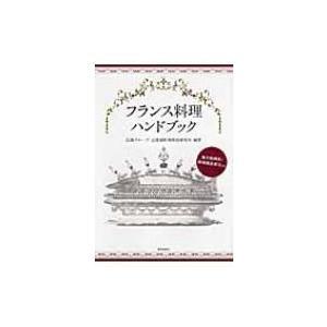 発売日:2012年03月 / ジャンル:実用・ホビー / フォーマット:本 / 出版社:柴田書店 /...