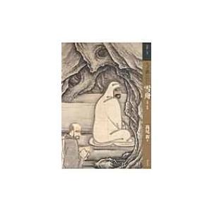 もっと知りたい雪舟 生涯と作品 アート・ビギナーズ・コレクション / 島尾新  〔本〕|hmv