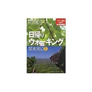 発売日:2012年03月 / ジャンル:実用・ホビー / フォーマット:本 / 出版社:Jtbパブリ...