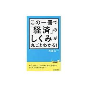発売日:2012年04月 / ジャンル:ビジネス・経済 / フォーマット:新書 / 出版社:青春出版...