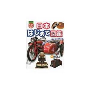 発売日:2012年04月 / ジャンル:実用・ホビー / フォーマット:本 / 出版社:ポプラ社* ...