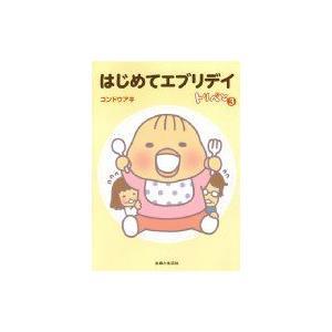 発売日:2012年05月 / ジャンル:実用・ホビー / フォーマット:本 / 出版社:主婦と生活社...