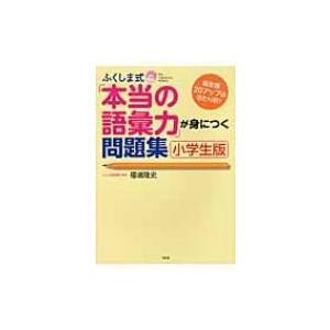 ふくしま式「本当の語彙力」が身につく問題集 小...の関連商品3