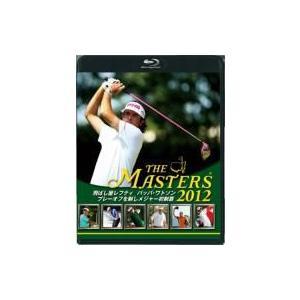 THE MASTERS 2012  〔BLU-RAY DISC〕|hmv