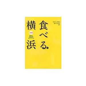 発売日:2012年04月 / ジャンル:実用・ホビー / フォーマット:本 / 出版社:神奈川新聞社...