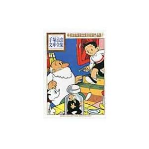 手塚治虫漫画全集未収録作品集 2 手塚治虫文庫全集 / 手塚治虫 テヅカオサム  〔文庫〕