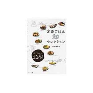 定番ごはん20セレクション すごいダンドリ!1、2、3! / 松田美智子  〔本〕