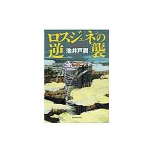 発売日:2012年06月 / ジャンル:文芸 / フォーマット:本 / 出版社:ダイヤモンド社 / ...