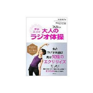 DVD付き 実はスゴイ!大人のラジオ体操 講談社の実用BOOK / 中村格子  〔本〕|hmv