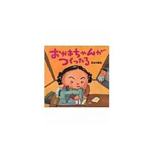 おかあちゃんがつくったる 講談社の創作絵本 / 長谷川義史  〔絵本〕