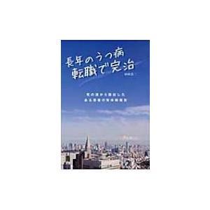 長年のうつ病 転職で完治 / 田村浩二  〔本〕