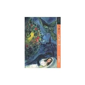 もっと知りたいシャガール 生涯と作品 アート・ビギナーズ・コレクション / 木島俊介  〔本〕|hmv