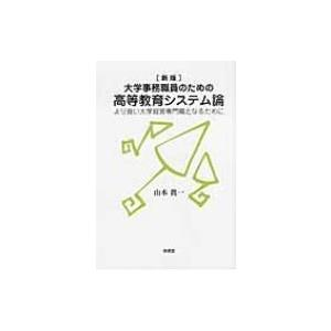発売日:2012年04月 / ジャンル:語学・教育・辞書 / フォーマット:本 / 出版社:東信堂 ...