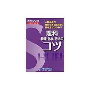 理科物理・化学記述のコツ / 新井健一  〔本〕|hmv