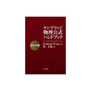 ケンブリッジ物理公式ハンドブック / グラハム・ウォーン  〔辞書・辞典〕|hmv