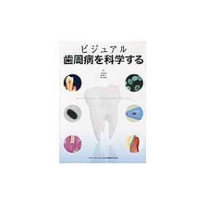 ビジュアル 歯周病を科学する / 天野敦雄  〔本〕|hmv
