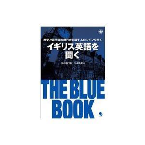 イギリス英語を聞く THE BLUE BOOK 歴史と最先端の流行が同居するロンドンを歩く / 米山...