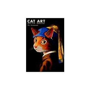キャット・アート 名画に描かれた猫 / シュー・ヤマモト  〔本〕 hmv