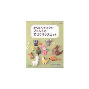 フェルトのてづくりマスコット レディブテックシリーズ / Books2  〔ムック〕