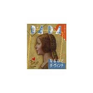 DADAなるほどダ・ヴィンチ フランス発こどもアートシリーズ / DADA日本版編集部  〔本〕|hmv