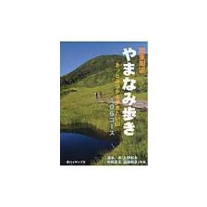 発売日:2012年04月 / ジャンル:実用・ホビー / フォーマット:本 / 出版社:新ハイキング...