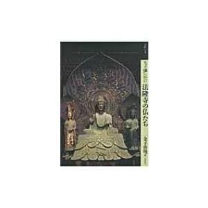 もっと知りたい法隆寺の仏たち アート・ビギナーズ・コレクション / 金子啓明  〔本〕 hmv