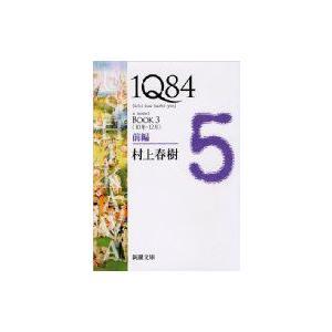 1Q84 BOOK 3 前編 10月-12月 新潮文庫 村上春樹 著 の商品画像 ナビ