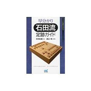 早分かり石田流定跡ガイド マイナビ将棋BOOKS / 所司和晴  〔本〕