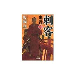 刺客 鬼役 二 光文社時代小説文庫 坂岡真 著 の商品画像|ナビ