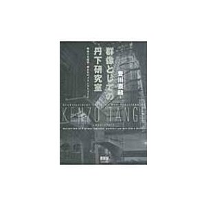 群像としての丹下研究室 戦後日本建築・都市史のメインストリーム / 豊川斎赫  〔本〕|hmv