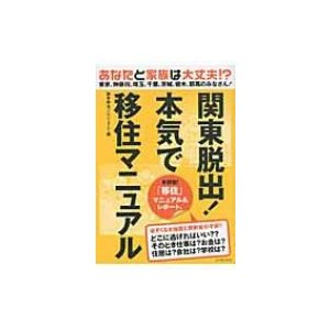 発売日:2012年05月 / ジャンル:文芸 / フォーマット:本 / 出版社:イースト・プレス /...