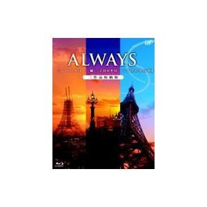 Always三丁目の夕日 / 続・三丁目の夕日 ...の商品画像
