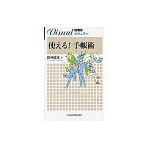 発売日:2012年05月 / ジャンル:ビジネス・経済 / フォーマット:新書 / 出版社:日本経済...