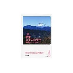発売日:2012年05月 / ジャンル:実用・ホビー / フォーマット:本 / 出版社:メイツ出版 ...