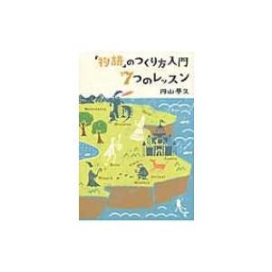 「物語」のつくり方入門 7つのレッスン / 円山夢久  〔本〕 hmv