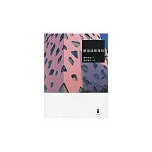 銀座建築探訪 / 藤森照信著  〔本〕 hmv