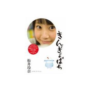 松井玲奈 / きんぎょばち  〔DVD〕...