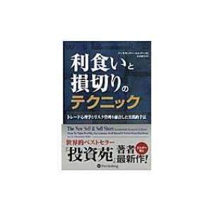 利食いと損切りのテクニック トレード心理学とリスク管理を融合した実践的手法 ウィザードブックシリーズ...