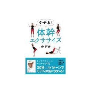 やせる!体幹エクササイズ 祥伝社黄金文庫 / ...の関連商品3