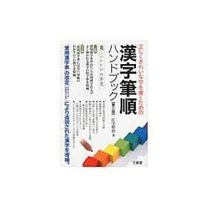 漢字筆順ハンドブック 正しくきれいな字を書くための / 江守賢治  〔本〕
