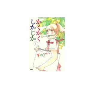発売日:2012年07月 / ジャンル:コミック / フォーマット:コミック / 出版社:集英社 /...